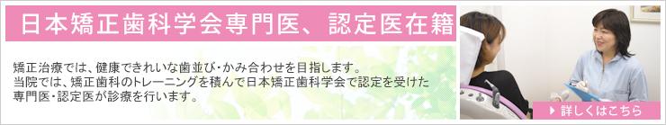 日本矯正歯科学会専門医、認定医在籍